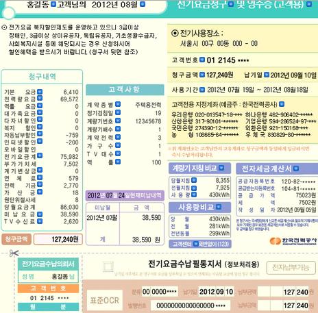 Korean Electric Bill